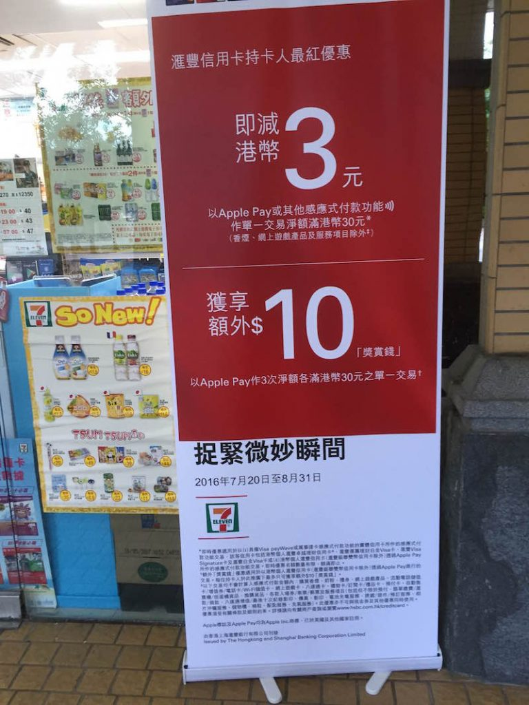 Apple Pay Hong Kong