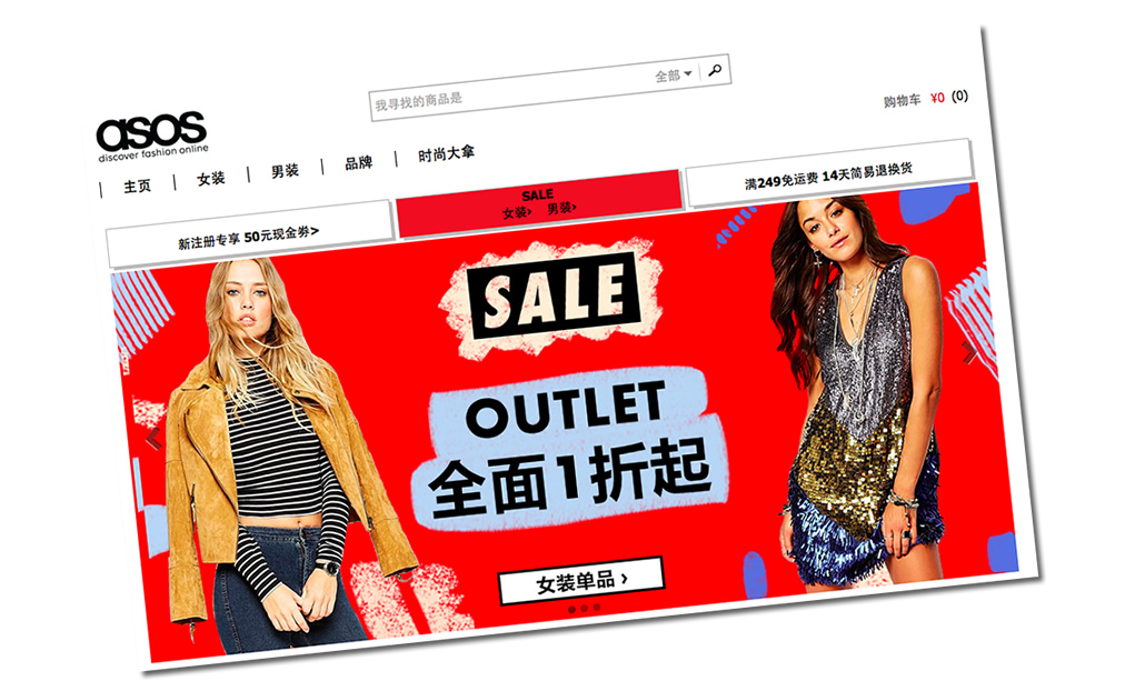 Asos.cn website
