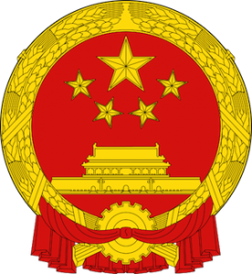 Chinese government national emblem seal