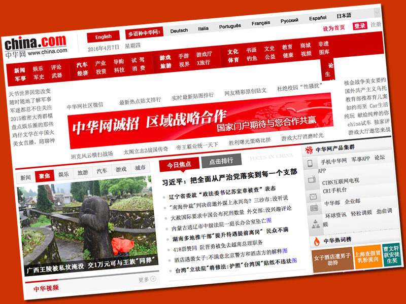 China.com Screenshot
